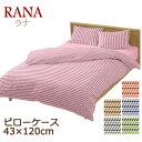 枕カバー 43×120 RANA ラナ 4301 綿100% 日本製 ピロケース まくらカバー 枕 ピローケース ファスナー式(pillow case)