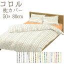 枕カバー ピローケース 50×80cm ビッグサイズ コロル 綿100% コットン100% 日本製 可愛い こども キッズ かわいい ストライプ ボーダ..