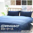 枕カバー 43×120 サテン ホテル仕様 日本製 サテンストライプ 綿 カバーリング ピロケース まくらカバー 綿100 サイズオーダー可能 60サテン ファスナー式