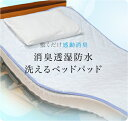 【今だけ防カビ除湿シートのおまけ付き】介護用品 防水シーツ 消臭 シングル 94×195c