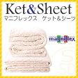 マニフレックス ケット&シーツ シングル・セミダブルサイズ 145×220cm 医療用脱脂綿100%