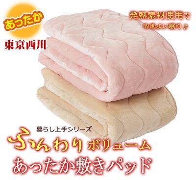 発熱敷きパッド