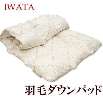 京都イワタ羽毛敷きパッド(ダウンパッド)シングルサイズ