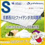 ファイテン × 京都西川 羽毛 肌掛け布団 シングルロングサイズ【メール便不可】