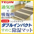 帝人 テイジン ダブルインパクト すのこ 除湿マット シングル TEIJIN ベルオアシス使用  除湿マット 日本製 吸湿 おすすめ スノコ 除湿シート すのこマット 国産 折りたたみ ダブルにも