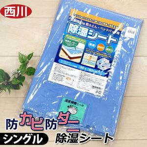 京都西川 除湿シート シング...