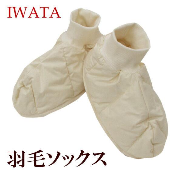 Kyoto Iwata socks (leggings down) Iwata bedding fs3gm