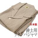 日本製 麻 (フランスリネン)100% 紳士用 開襟 パジャマ M/Lサイズ リネンパジャマ