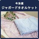 今治産 タオルケット 綿100% シングル 140×190cm マリーローズ ブルー/ピンク 日本製 ジャガード織りコットン 寝具 バラ 薔薇 コットンケット 国産 高品質 洗える 洗濯可能