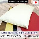 レザー座布団カバー 68×120cm 【日本製】革のカバー (皮製) レザークッションカバー ペットが居ても傷がつきにくいクッションカバー クッションカバー ロングクッション【 20P03Dec16 】