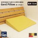 【A-6】逆流性食道炎でお困りの方専用の補助枕 高め12cm【Gerd pillow】ガードピロー まくら(胃食道逆流症 流動性食道炎) ガードピロー枕