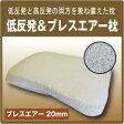 低反発&ブレスエアー枕 低反発枕 高反発枕 東洋紡ブレスエアー使用