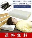 備長炭入り 低反発枕 35×50cm 頸椎サポート 肩こり 脱臭効果の竹炭 まくら スカルプ dreamピロー 横向き寝 YS50