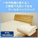 「一年中快適に使える」洗えるウールのベッドパッドダブル140×200cmのウォッシャブル ベッドパット 羊毛ベッドパッド 洗えるベッドパッド 日本製ベッドパッド...