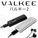 イヤホン型 光照射器 VALKEE(バルキー 2)【充電器付きセット】 バルケー ブライトライト セラピー 体内時計 ヴァルケー ヴァルキー【日本正規品】時差 朝型 リズム