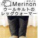 Merinon ウールキルトのレッグウォーマー 日本製
