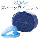 いびき対策 マウスピース ズィークヮイエット アメリカ製 ZQuiet 睡眠/ストレス/いびき
