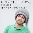 正規品 オーストリッチピロー ライト リバーシブルタイプ お昼寝 シエスタ チューブ型 枕