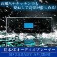 【ツインバード 防水SDオーディオプレーヤー ZABADY ザバディ AV−J369】 【送料無料】