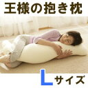 Alette pillow large size [free shipping] of a regular article king