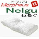 【送料無料】モーフィアス枕 ねるぐ Nelgu  (ちい散歩 紹介商品)