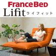 フランスベッド ソファーベッド ライフィット(Lifit) オットマンセット シングルサイズ 【送料無料】