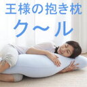 [new sale] Alette pillow cool type of a regular article king