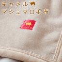 キャメルマシュマロ毛布 140×200cm 毛布【送料無料】らくだ