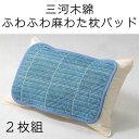 三河木綿 ふわふわ麻わた枕パッド 2枚組 約 35×50cm