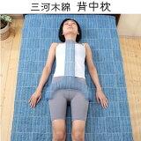 三河木綿 背中枕 約 67×35cm 骨盤 まくら