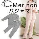 Merinon メリノンのパジャマ【送料無料】羊毛 ウール WOOL 裏起毛 日本製