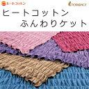 【再入荷】ロマンス小杉 ヒートコットン ふんわり ケット シングルサイズ140×200cm ふわふわ 毛布【送料無料】