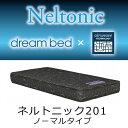 正規品 dreambed×airweave ネルトニック マットレス 201(ノーマルタイプ)セミダブル 約122×196×21cm 【送料無料】ドリームベッド×エアウィーブ