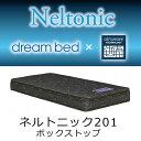 正規品 dreambed×airweave ネルトニック201(ボックストップ)シングル 約97×196×22cm【送料無料】ドリームベッド×エアウィーブ