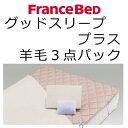 フランスベッド グッドスリーププラス 羊毛3点パック セミダブルロング用 約122×205cm 【送料無料】 Francebed