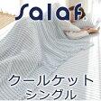 (2016新商品)salaf サラフ クールケット シングル(140cm×200cm)SCK-30S 【送料無料】夏ケット 接触冷感 ひんやり
