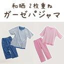 肌に優しい ガーゼ パジャマ 日本製 2枚重ね 和さらし さらさら 寝間着 母の日 父の日 通気性 夏寝具