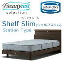 シモンズ ビューティレスト ベッドフレーム Shelf slim ステーションタイプ ダブル 約141×205×ヘッドボード高88cm SR1730【送料無料】※ベッドフレームのみ、マットレスは含まれておりません