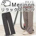 ショッピングウエア Merinon メリノンのリラックスパンツ(M・L)【送料無料】 羊毛 ウール WOOL 日本製