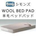 シモンズ 羊毛ベッドパッド シングルサイズ 100×200cmウォッシャブルタイプ【送料無料】LG1001