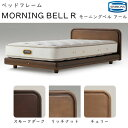 シモンズ ベッドフレーム モーニングベル アール シングル 約102×202×ヘッドボード高71/77/83cm SR13100【送料無料】MORNING BELL R ※ベッドフレームのみ、マットレスは含まれておりません