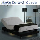 正規品 テンピュール(R)Zero-G Curve(ゼロジーカーブ)リラクゼーション電動ベッド シン