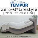 Tempur(R)Zero-G Lifestyle(テンピュール ゼロジー ライフスタイル)リラクゼーション電動