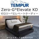 Tempur(R)Zero-G Elevate KD(テンピュール ゼロジー エレベートケーディー)リラクゼーショ