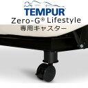 (オプション)Tempur(R)Zero-G キャスター4本組(Lifestyleフレーム専用) 高さ約13cm ※脚部のみの商品です