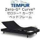 Tempur(R)Zero-G Curve(テンピュール ゼロジー カーヴ)電動ベッドフレーム セミダブル 幅1