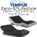 Tempur(R)Zero-G Lifestyle(テンピュール ゼロジー ライフスタイル)電動ベッドフレーム