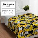 合繊肌掛けふとん フィンレイソン Finlayson 肌掛け ふとん シングル シングルロング ウォッシャブル 東京西川 西川AE01500091 FI0601