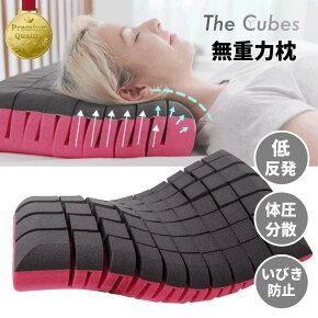 首や肩の負担に ストレートネックに 楽天ランキング1位 公式 無重力枕 The Cubes ザキューブス まくら【56cm×37cm×10cm】仰向け・横向き・あらゆる寝姿勢でも快適な眠りを いびき防止 低反発枕 おすすめ枕 プレゼントに メレンゲの気持ちでご紹介されました!