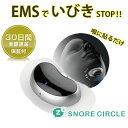 期間限定タイムセール!!スノアサークル Snore Circle EMS Pad いびきストッパー いびき防止グッズ EMS低周波でいびき防止デバイス国内正規品 【2019年新発売】